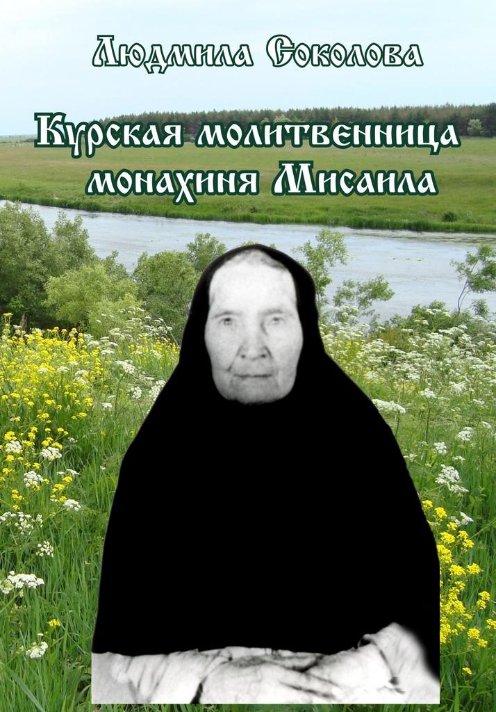 православные знакомства людмила соковна
