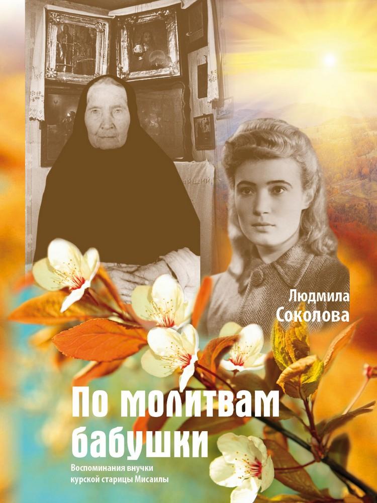 Соколова по молитвам бабушки скачать fb2